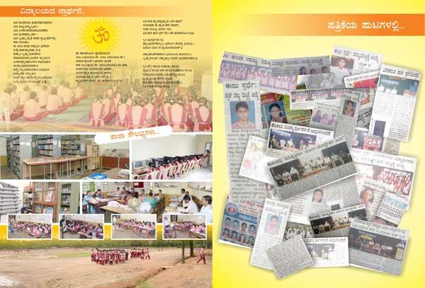 Sahithya_Mitra-2