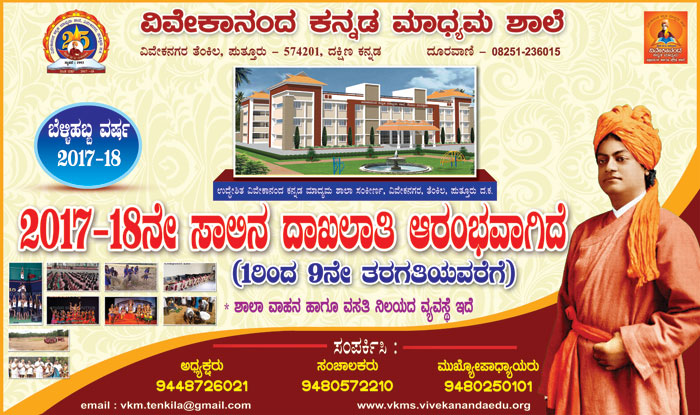 vkms-2017-18-admission